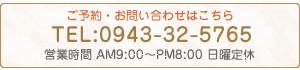 Tel:0943-32-5765