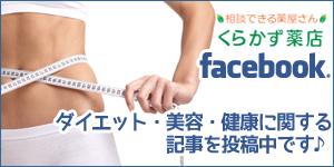 くらかず薬店Facebook